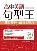 (二手書)高中英語句型王:關鍵提升118條句型力