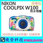 贈32G+專用電池 Nikon 尼康 COOLPIX W100 相機 10米防水 公司貨 工作相機  兒童相機