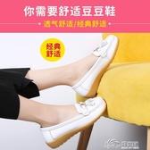 春秋平底小白鞋女媽媽鞋大碼軟底豆豆鞋女護士鞋休閒孕婦單鞋 好樂匯