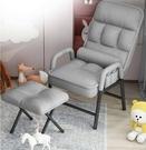 懶人沙發躺椅家用休閒電腦椅午休午睡單人臥室陽光臺靠背競技椅子 快速出貨 快速出貨