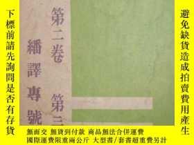 二手書博民逛書店罕見文學第二卷第三號(翻譯專號)26553 傅東華、鄭振鐸、王統