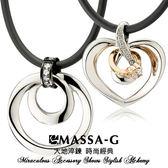貝兒朵朵  idoido我願意  搭配合金鍺鈦對鍊-MASSA-G X