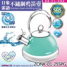 【Zushiang 日象】ZONK-01-25SPG 2.5公升霏語不鏽鋼鳴笛壺【全新原廠公司貨】