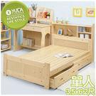 床架【YUDA】小蜜蜂 3.5尺 單人床...