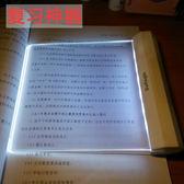 充電式夜讀燈LED平板閱讀燈學生看書燈讀書護眼燈迷你創意夾書板