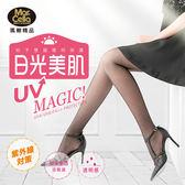 瑪榭 抗UV日光美機褲襪-2色可選(黑/膚)【愛買】