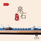 陸寶LOHAS Pottery【泉石印象...