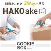 日本 KOKUYO 兩用 工作 剪刀 多功能 剪刀 (隨機) 美工刀  *餅乾盒子*