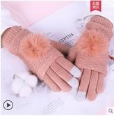 手套 手套冬天女士秋春秋季可愛加絨毛線保暖半指針織觸屏騎車用冬騎行【全館免運】