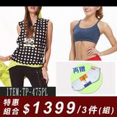 特惠組合三件(組)TP-475PL (商品不含配件內搭)-百貨專櫃品牌 TOUCH AERO 瑜珈服有氧服韻律服