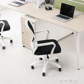 電腦椅家用網椅弓形職員椅升降椅會議椅麻將轉椅簡約辦公培訓椅子YYP 可可鞋櫃