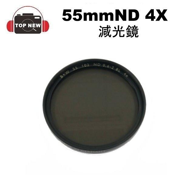 [出清品] B+W 55mm ND 4X 減光鏡 N.DENSITY 德國製造 台南-上新
