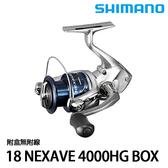 漁拓釣具 SHIMANO 18 NEXAVE 4000HG BOX 附盒無附線 (紡車捲線器)