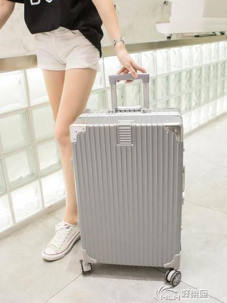 行李箱ins網紅鋁框24學生萬向輪20寸小型潮男女密碼旅行拉桿皮箱好樂匯