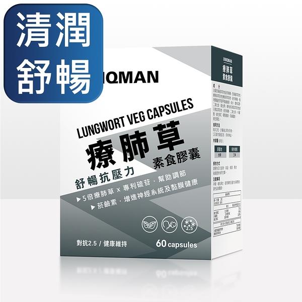 UNIQMAN 療肺草 素食膠囊 (60粒/盒)