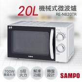 超下殺【聲寶SAMPO】20L機械式轉盤微波爐 RE-N820TR