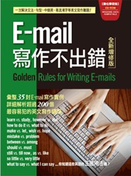 (二手書)全新增修E-mail寫作不出錯
