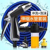 洗車水搶神器高壓水槍噴頭澆花工具家用機沖刷汽車伸縮軟水管套裝 js8956『小美日記』