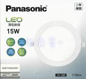 好商量~ Panasonic 國際牌 15W LED 崁燈 15cm 薄型 崁燈 薄崁