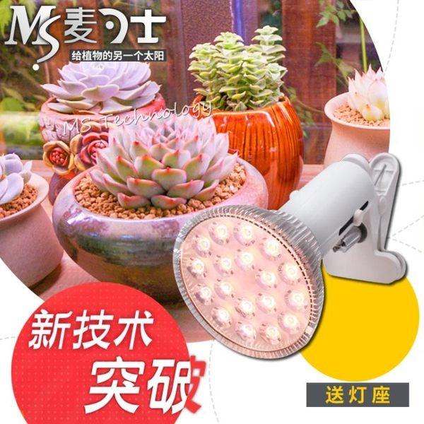 MS麥可士全光譜LED植物生長燈 蔬菜育苗花卉 多肉防徒上色補光燈 萬客居