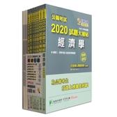 公職考試2020試題大補帖高考三級(經建行政)套書