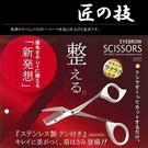 日本製~不鏽鋼 修眉毛 梳子剪刀 右手適用 (現貨)