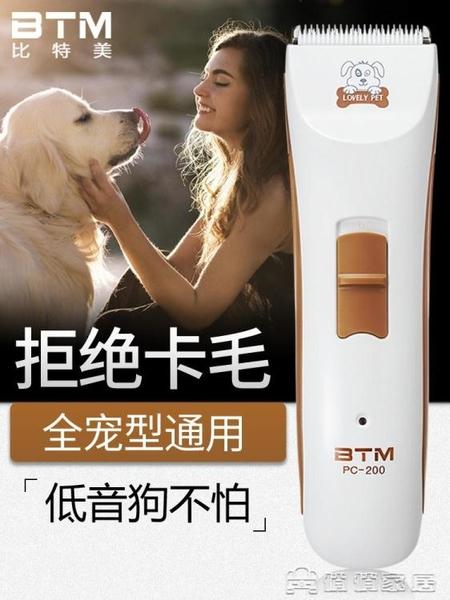 狗狗剃毛器寵物電推剪狗毛推子專業電動剪毛神器【免運快出】