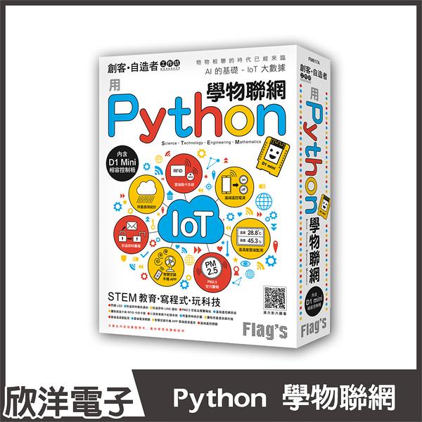 創客 自造者工作坊 用 Python 學物聯網 (FM617A) Arduino相容