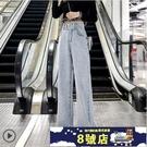 高腰牛仔寬褲女直筒寬鬆夏季2021年秋裝新款顯瘦褲子ins拖地闊腿褲 8號店