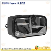 Tamrac Nagano 2.3L 配件包 相機配件包 外掛包 萬用小包 輕便隨身包 適用GoPro 運動相機 公司貨