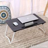 筆記本電腦做桌小桌子懶人桌床上書桌宿舍可摺疊學生小書桌床上桌 igo漾美眉韓衣