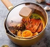 日式雪平鍋泡面煮面燃氣灶小鍋熱牛奶煮鍋湯鍋不粘鍋奶鍋-