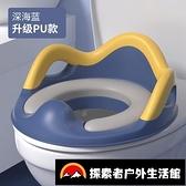 兒童馬桶坐便圈大號坐便器座廁所尿桶圈墊男便盆尿盆【探索者户外】
