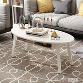 茶几簡約現代小戶型客廳小桌子橢圓形簡易多功能北歐創意迷你茶桌igo 溫暖享家