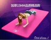 悅步瑜伽墊男女初學者15mm加厚加寬加長防滑瑜珈健身墊無味三件套YYJ(快速出貨)