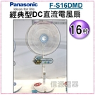 16吋【Panasonic國際牌經典型DC直流遙控立扇】F-S16DMD*免運費*【新莊信源】
