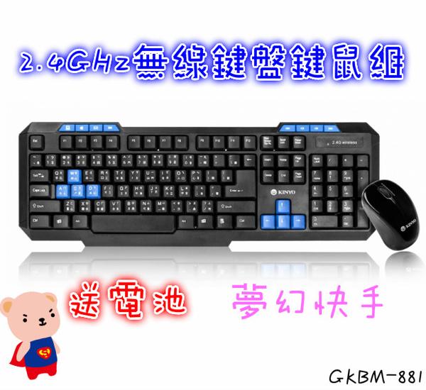 無線鍵盤滑鼠 耐嘉 KINYO GKBM-881 2.4GHz無線鍵盤鍵鼠組 鍵盤 滑鼠 電腦周邊 無線