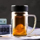 雙層玻璃杯 帶有把手蓋子過濾網男士高檔隔熱家用泡茶杯子【快速出貨八折搶購】