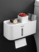 紙巾盒 衛生間紙巾盒廁所衛生紙置物架創意抽紙盒廁紙盒免打孔防水卷紙筒