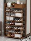 鞋架 鞋架簡易門口家用經濟型防塵室內好看多功能鞋櫃置物架子收納神器 LX 智慧 618狂歡