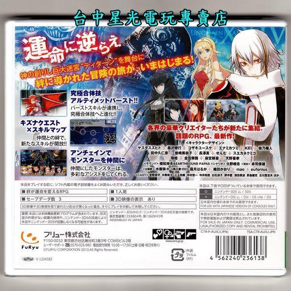 【N3DS原版片】☆ 解放之刃 EXIV ☆純日版全新品【含特典CD】台中星光電玩