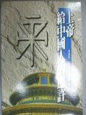【書寶二手書T1/宗教_LOR】上帝給中國人的應許_陳維德, 曾仁美, 鮑博瑞譯