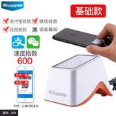 掃碼槍 平台付款器手機支付寶微信收款機語音播報收錢寶盒神器設備小白盒超市收銀盒子