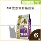 寵物家族-ANF愛恩富特級成貓6kg
