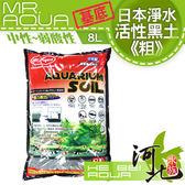 [ 河北水族 ] MR.AQUA 《粗》日本淨水活性黑土 【8L】