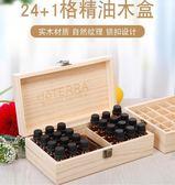 精油盒 doterra精油木盒25格新西蘭松木24 1格5到20lm精油收納盒 暖心生活館