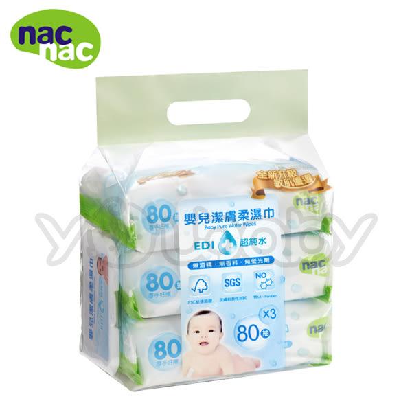 nac nac EDI 超純水潔膚80抽濕巾/濕紙巾 -三入超值包