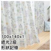 窗簾 TOWN 100×140×1 NITORI宜得利家居