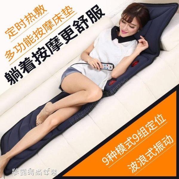 全身多功能家用按摩墊 老人背部腰部智能震動電動床墊加熱毯床器YXS〖夢露時尚女裝〗