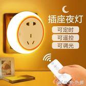 創意插座夢幻遙控嬰兒喂奶插電臺燈臥室床頭智慧家用節能小夜燈泡 優家小鋪